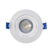 特力屋7.5cm5W可調角度崁燈自然光