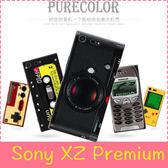 【萌萌噠】SONY Xperia XZ Premiium 復古偽裝保護套 PC硬殼 懷舊彩繪 計算機 鍵盤 錄音帶 手機殼