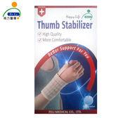*醫材字號*【Fe Li 飛力醫療】HA系列 加強型拇指夾板/護腕(H18)