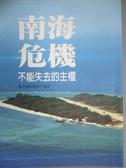 【書寶二手書T4/政治_XBZ】南海危機-不能失去的主權_聯合報記者群