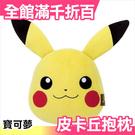 日本 日本 Mocchi 寶可夢 神奇寶貝抱枕靠墊 皮卡丘 大臉 27cm 交換禮物【小福部屋】