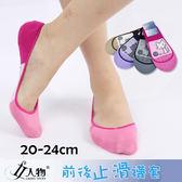 女人物 前後止滑 舒爽雙止滑 隱形襪 襪套 台灣製