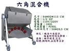 180L六角桶混合機/六角混合機/混合機/醃製青梅機/農產品混合機/食品混合機/大金餐飲設備