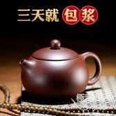 紫砂壺純全手工茶壺具功夫家用SMY5008【極致男人】