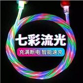 2米网红流光数据线适用苹果type-c安卓闪充线led发光快充   花樣年華