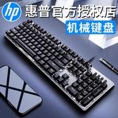 HP/惠普 GK100機械鍵盤青軸黑軸茶軸紅軸游戲吃雞台式筆記本電腦辦公有線外接網吧電競lol 陽光好物