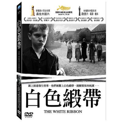 白色緞帶DVD