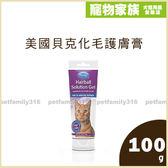 寵物家族-美國貝克化毛護膚膏(貓用)100g