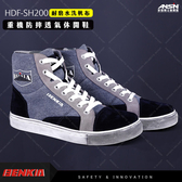 [中壢安信] BENKIA HDF-SH200 藍 重機 防摔鞋 透氣 休閒鞋 水洗帆布 橡膠大底 SH200