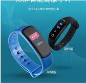 智慧手環 智慧手環運動手錶女學生計步防水成人測心率血壓男多功能華為小米 新品