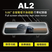 CORAL AL2 全屏觸控電子 雙錄後視鏡 行車紀錄器 (送32G記憶卡) [富廉網]