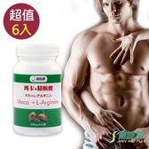 【健唯富】瑪卡+精胺酸(30粒X6罐)