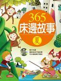 365床邊故事:夏(新版)