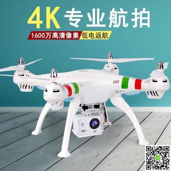 空拍機無人機 無人機航拍 4K高清1600萬像素專業 智慧懸停超長續航遙控飛行器 MKS薇薇