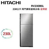 HITACHI 230公升 兩門鋼板變頻冰箱-星燦銀 RV230BSL