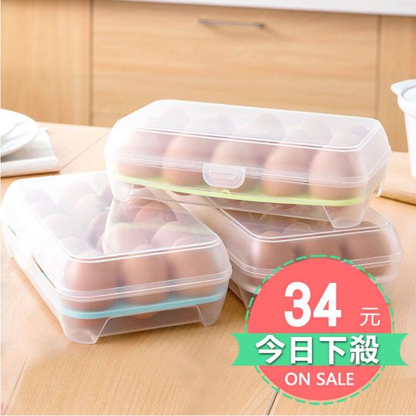 現貨◎KC017 可堆疊雞蛋保鮮盒 15格雞蛋盒 冰箱雞蛋放置盒 雞蛋收納盒 生活居家雜貨用品