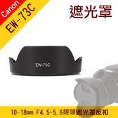 御彩@Canon EW-73C 蓮花遮光罩 EF-S 10-18MM F/4.5-5.6 IS STM 鏡頭遮光罩