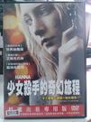 挖寶二手片-C02-029-正版DVD*電影【少女殺手的奇幻旅程】凱特布蘭琪*莎柔絲羅南*艾瑞克巴納*奧莉薇