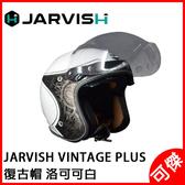 JARVISH VINTAGE PLUS 復古帽  AN-Kit 藍牙耳機  復古安全帽  洛可可白  可傑 限宅配寄送