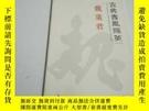 二手書博民逛書店罕見古典書風擷英---魏廣君-書法Y383796