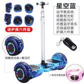 智能電動自平衡車雙輪智能思維車成人體感車兒童兩輪扭扭車帶扶桿小朋友禮物