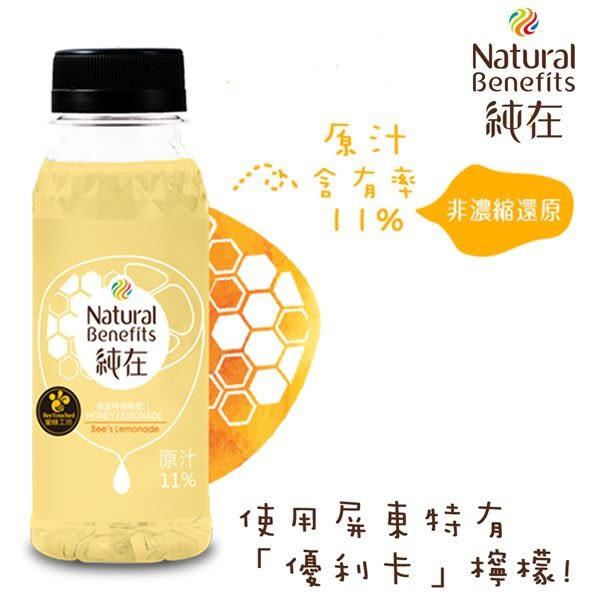 純在.冷壓鮮榨蔬果汁6瓶(235ml/瓶)(蜂蜜檸檬柳橙汁*6)﹍愛食網