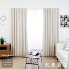 台灣製 既成窗簾【水波蕩漾】100×210cm/片(2片一組) 一級遮光 可水洗 兩倍抓皺 型態記憶加工