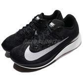 【六折特賣】Nike 慢跑鞋 Wmns Zoom Fly 黑 白 輕量透氣 黑白 賽跑專用 女鞋 運動鞋【PUMP306】 897821-001