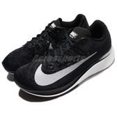 Nike 慢跑鞋 Wmns Zoom Fly 黑 白 輕量透氣 黑白 賽跑專用 女鞋 運動鞋【PUMP306】 897821-001