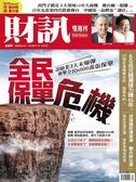 財訊雙週刊 0610/2020 第609期