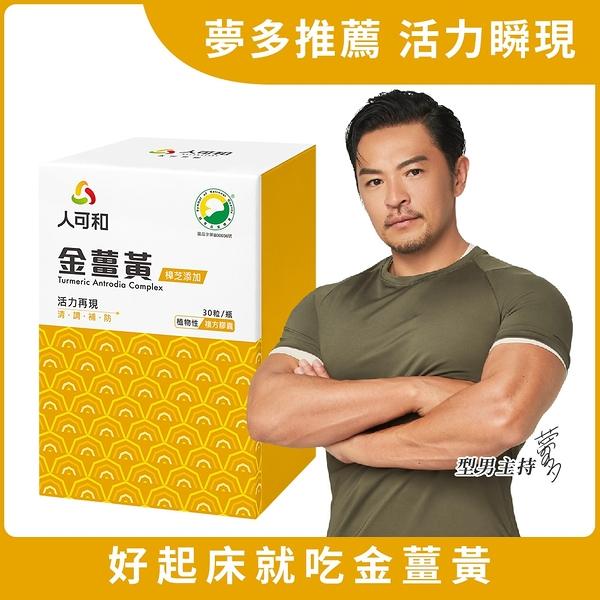 【人可和】好起床金薑黃(30粒/瓶)-穀胱甘肽+樟芝+B群+朝鮮薊勝過咖啡