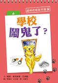 書立得-超狗偵探事件簿6:學校鬧鬼了?