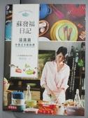 【書寶二手書T6/餐飲_QIY】蘇發福日記-鑄鐵鍋中西式不敗料理_蘇發福