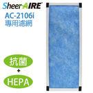 【SheerAIRE席愛爾】 F-2106iHA HEPA濾網+抗菌層 (適用AC-2106i 機型)