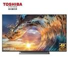 24期0利率 TOSHIBA 東芝 55型4K聯網LED顯示器 液晶電視 55U7900VS 公司貨  (無視訊盒)
