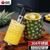 304不銹鋼菠蘿刀削皮器去眼專用刀具廚房小工具家用挖切鳳梨神器 設計師生活百貨