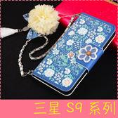 【萌萌噠】三星 Galaxy S9 / S9 Plus  中國風茉莉花保護套 可插卡側翻皮套 磁扣 茉莉花掛飾手提 皮套