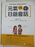 【書寶二手書T7/語言學習_J8U】元氣日語會話初級_本間岐理