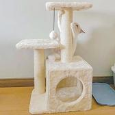 貓爬架貓架子貓窩小型貓樹多功能一體抓柱跳臺貓咪寵物玩具用品 「99購物節」