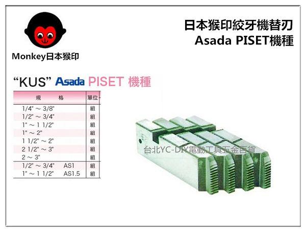 【台北益昌】MONKEY 日本猴印 Asada PISET 機種 (白鐵管用) 電動絞牙機用牙板 替刃 (下標請告知規格)