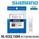 漁拓釣具 SHIMANO NL-I52Q 白 150m #1.7 #2.0 [尼龍線]