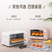 220V九陽電烤箱家用小型烘焙多功能迷你小烤箱全自動蛋糕干果官方 科炫數位