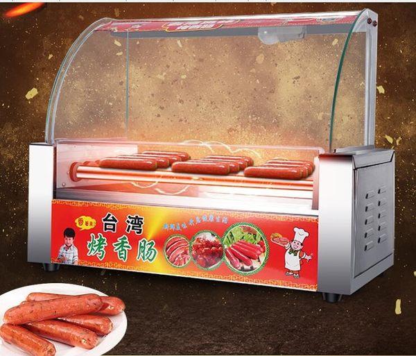 美萊特烤腸機熱狗機烤香腸機全自動台灣小型迷你火腿腸商用家用   極客玩家  igo  220v