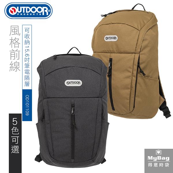 OUTDOOR 後背包 風格前線 15.6吋 筆電後背包 電腦包 雙肩包 OD101109 得意時袋