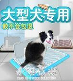 狗廁所大號大型犬寵物狗狗用品尿尿盆便盆自動沖水拉布拉多小型犬CY『小淇嚴選』