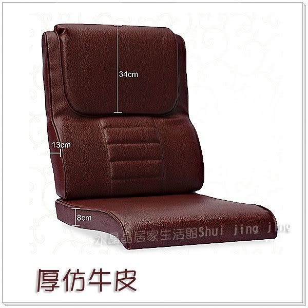 【水晶晶家具】步步高升厚仿牛皮單人椅靠墊~~厚度8cmSB8409-7
