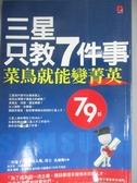 【書寶二手書T1/財經企管_ILP】三星只教7件事,菜鳥就能變菁英_孔炳煥