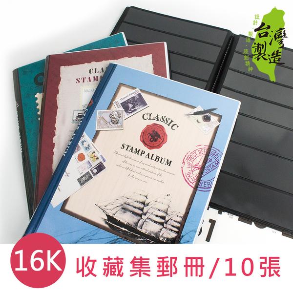 珠友 7177 16K集郵冊/郵票收藏/郵票收集/定頁收集冊-10張