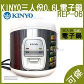 KINYO 三人份直熱式電子鍋 REP-06 電子鍋 不鏽鋼 蒸煮兩用 附量杯/飯匙/不鏽鋼蒸架 24H快速出貨 可傑