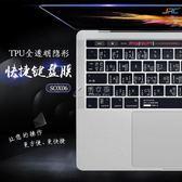 鍵盤保護膜 新款蘋果macbook筆記本pro13電腦15寸鍵盤膜mac12保護貼膜air13.3 俏女孩